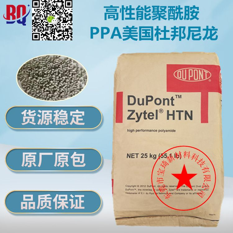 PPA美国杜邦HTNFR52G35BL高刚性聚酰胺尼龙料阻燃耐高温耐低温PPA高温尼龙
