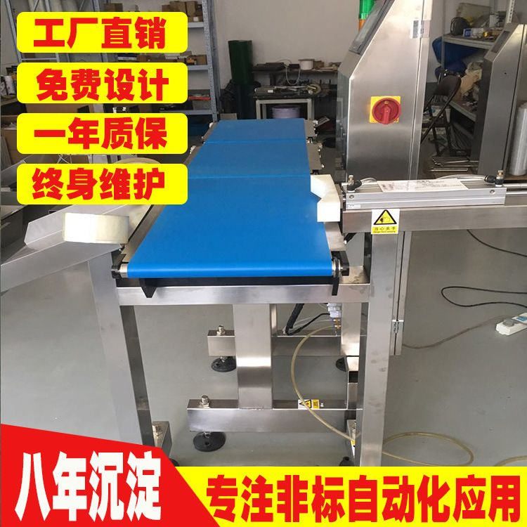 自动检重机厂家直销食品重量检测分拣检重机免费设计供应