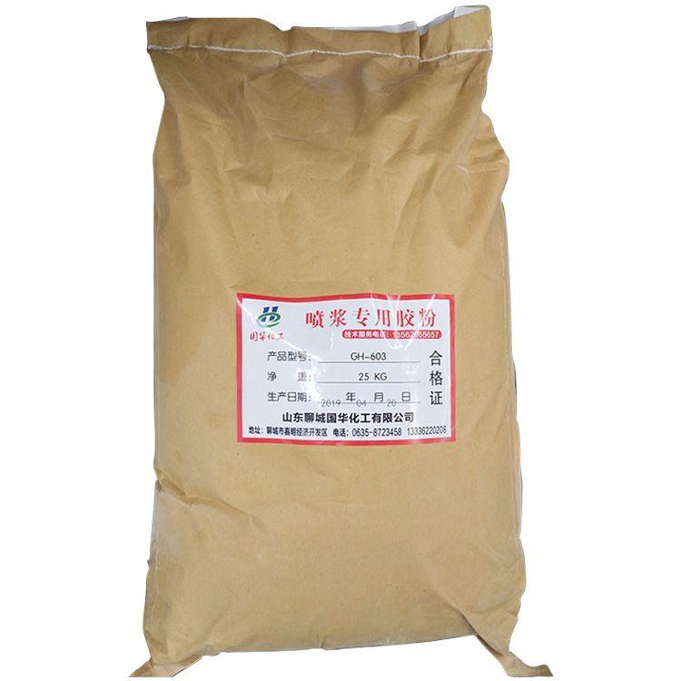 喷浆胶粉 喷浆专用胶粉 喷浆挂网专用胶粉 工程喷浆 内墙喷浆GH-603