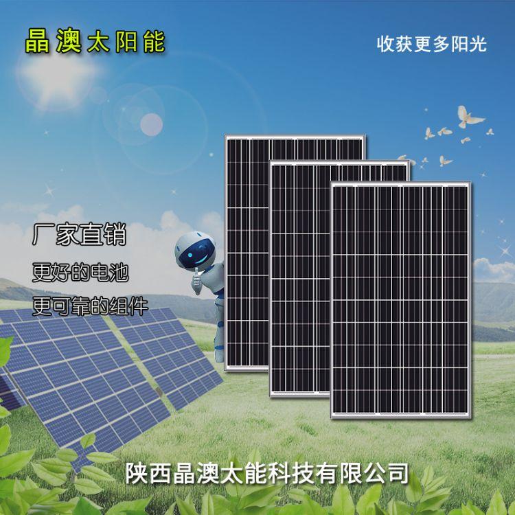 晶澳厂家直销多晶硅 电池板 太阳能板 太阳能光伏 家用 光伏组件