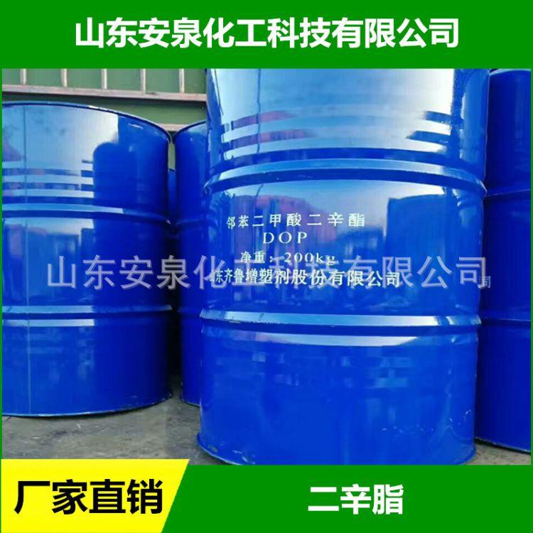 供应 邻苯二甲酸二辛脂DOP 含量99.5% 二辛脂厂家 二辛脂价格 二