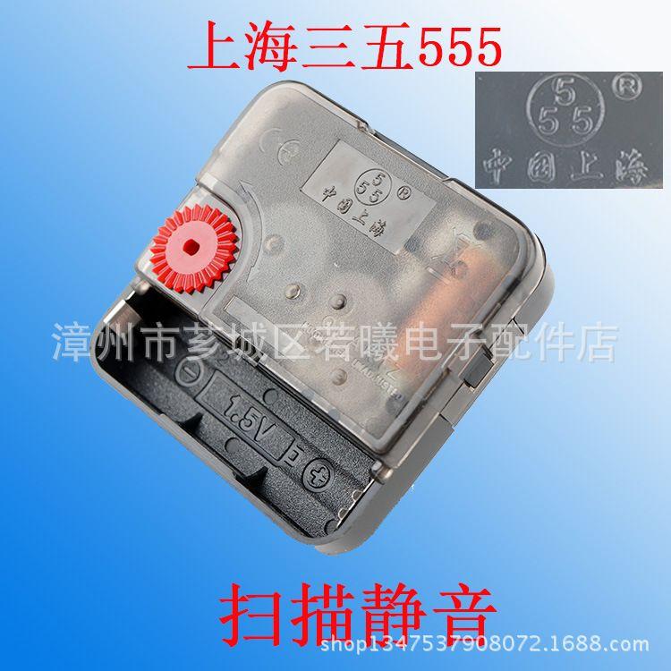 上海三五静音机芯挂钟机芯 超静音 扫秒钟表/十字绣机芯 表芯