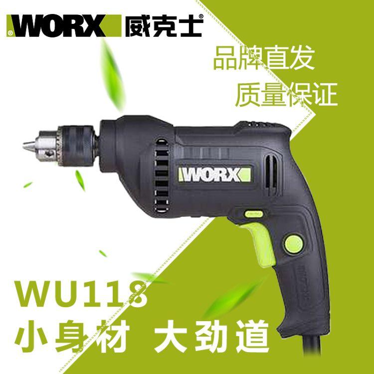 威克士交流手电钻WU118 电动螺丝刀 无极调速电钻 多功能电动工具