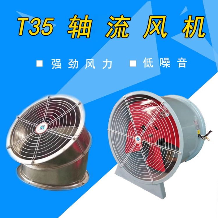T35轴流风机 BT防爆轴流风机 厂家直销就选倍加能空调