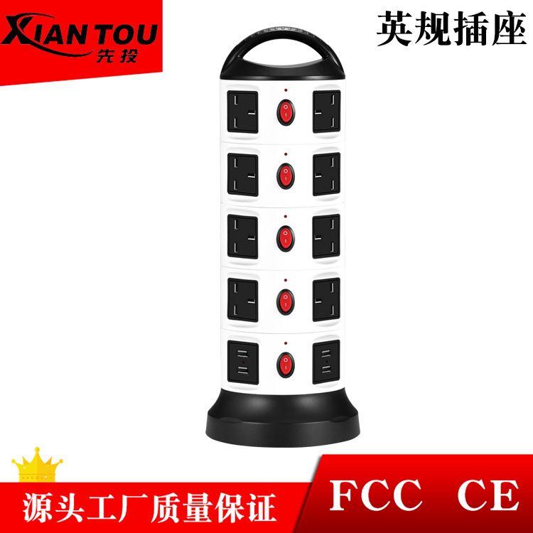 英规智能排插立式插线板创意多功能板插开关USB插座旋转插排外贸