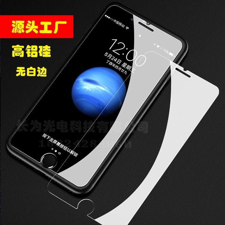高铝硅 苹果6S钢化玻璃膜 iPhone6 S plus手机钢化膜 苹果6高清膜