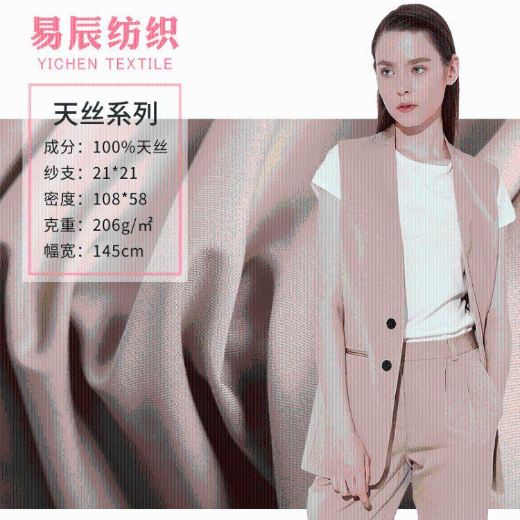 A-21 定染天丝棉21支斜纹纱卡服装裤子裙子时装面料