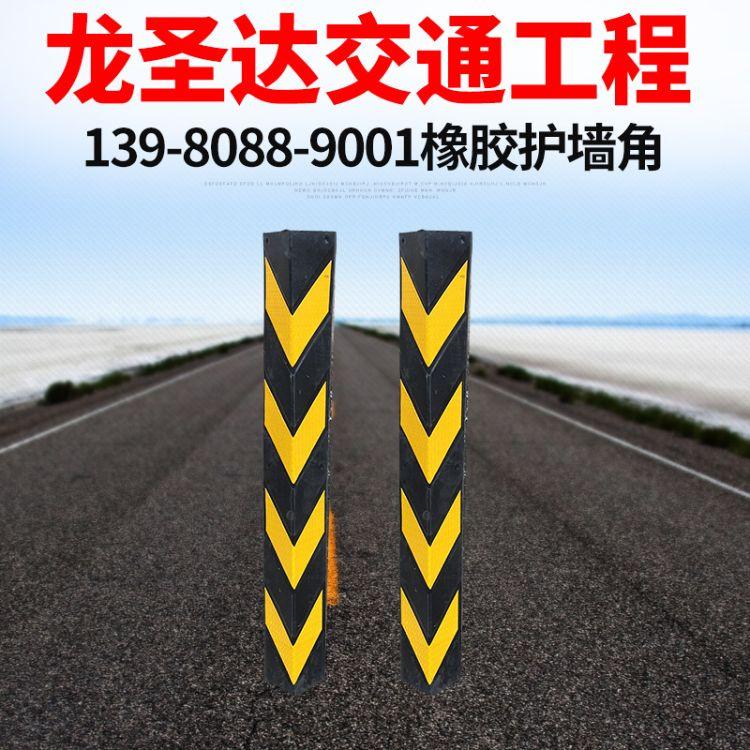 批发橡胶护墙角 塑料护角包角 塑料角 塑胶包角 护角塑料7.3mm厚