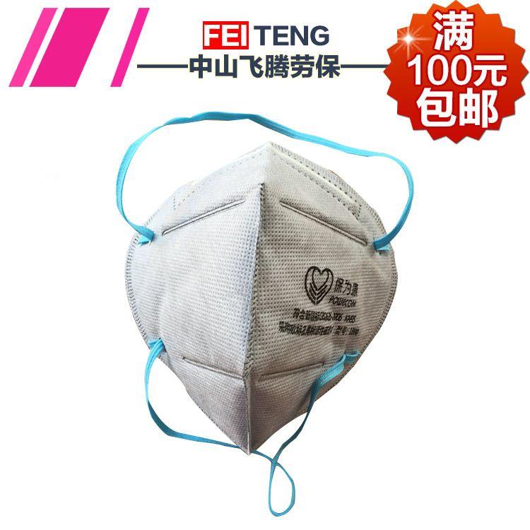 正品保为康  活性碳口罩   1890有机异味及颗粒物防护口罩批发