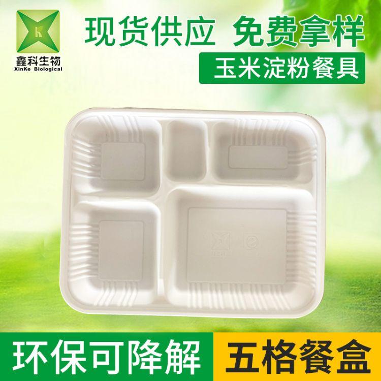 鑫科 便攜環保餐具 一次性玉米淀粉五格餐盒 可降解餐具 餐廳外賣盒批發