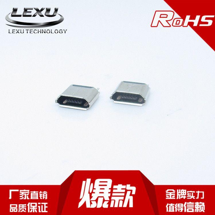 厂家直销:MICRO USB 焊线式 母座 麦克/迈克 焊线母座