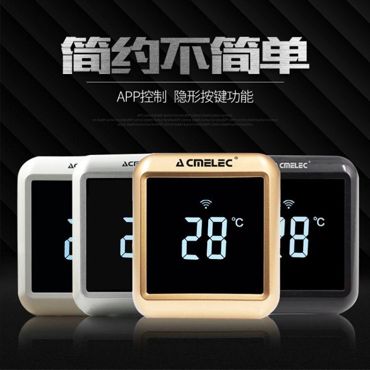 电地采暖WiFi手机APP远程控制温度器智能液晶开关面板水暖壁挂炉