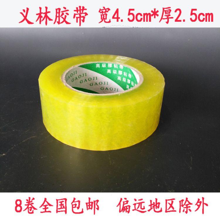 义林胶带宽4.5cm厚2.5cm高粘透明包装封箱胶带工业产品快递打包带