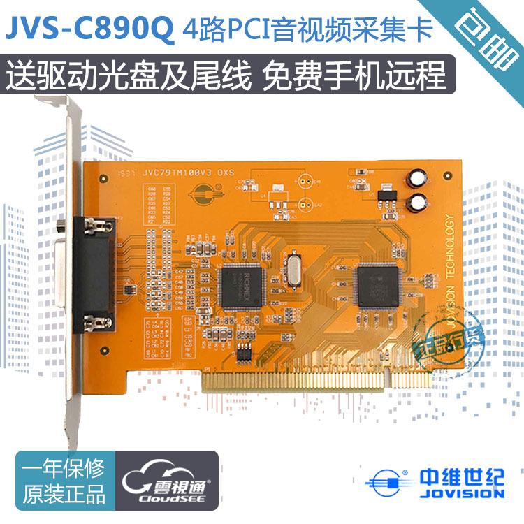 中维JVS-C890Q 4路音视频采集卡 PCI SDK二次开发 中维监控卡