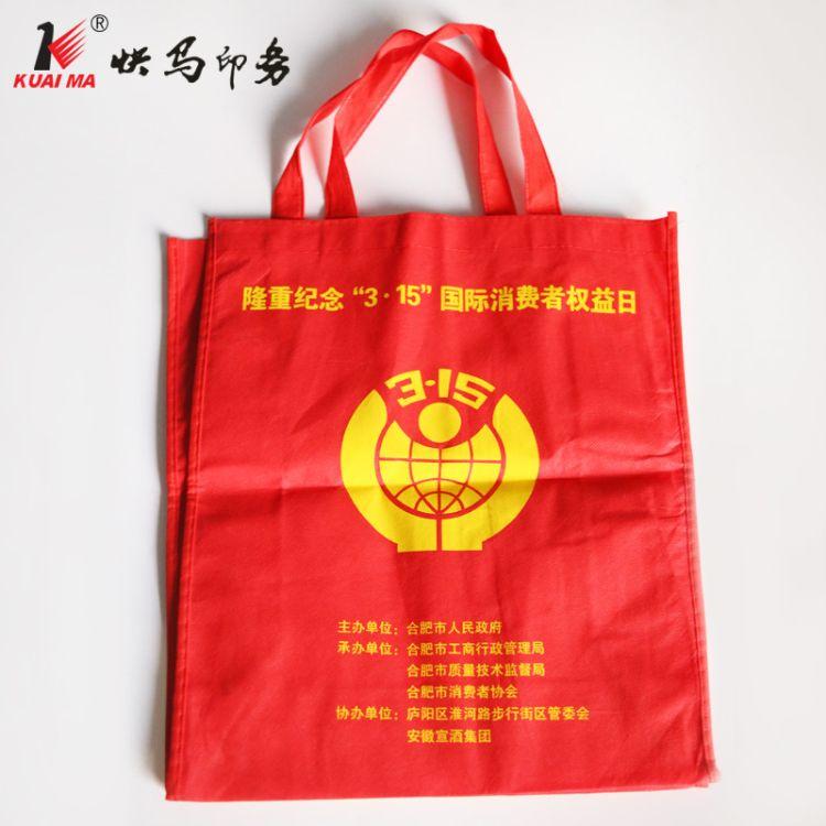无纺布手提袋  折叠手提袋  环保购物袋   定制logo广告宣传定做