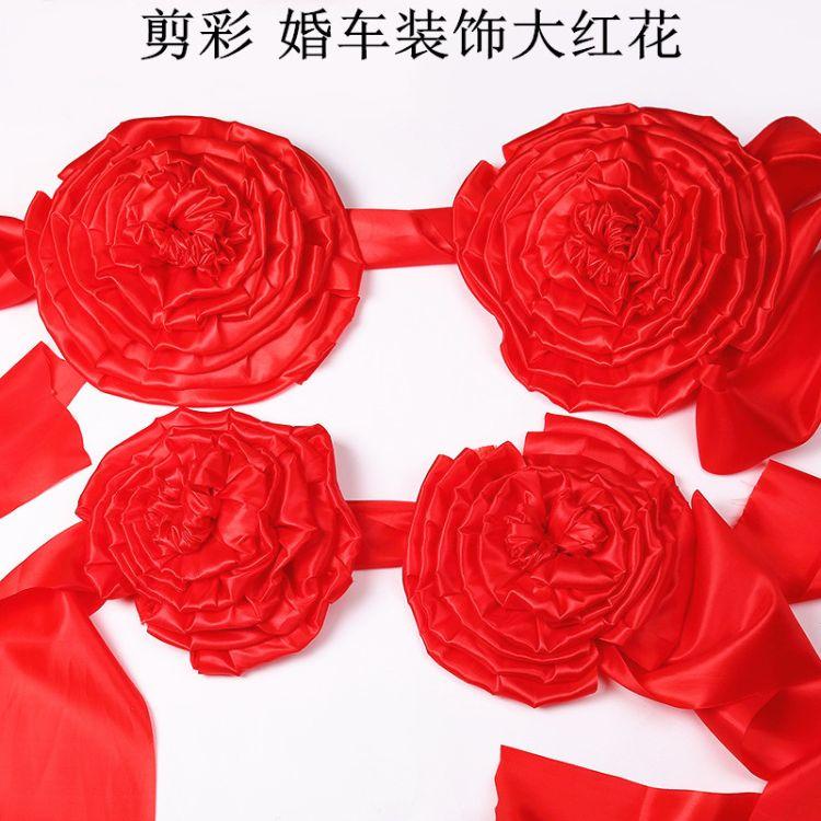 开业典礼剪彩大红花 结婚婚礼场景布置婚车副车大红花绸缎大花球