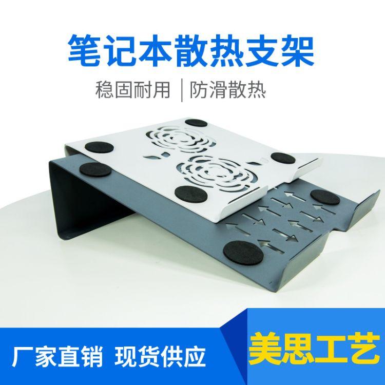 厂家直销一件代发笔记本散热器 简约时尚金属支架多规格 办公用品