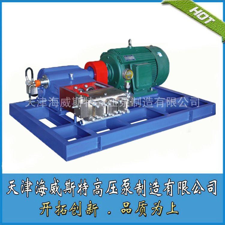 海威斯特声波全自动高压清洗机组 工业车载高压清洗机厂