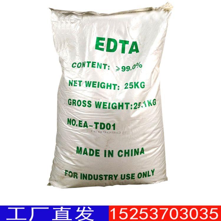 EDTA工业乙二胺四乙酸 含量99EDTA厂家直销 99含量乙二胺四乙酸