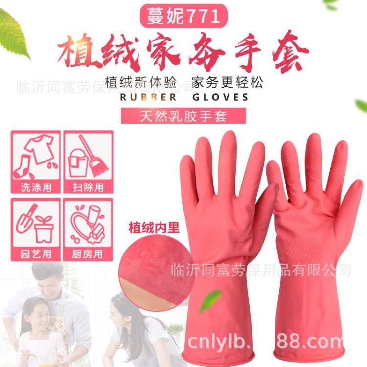 家用清洁手套植绒保暖厨房洗衣刷碗水产渔业洗车清洁家政植绒手套