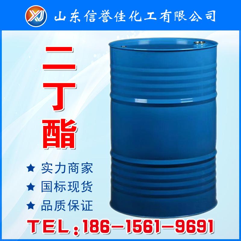 二丁酯厂家直销 齐鲁二丁酯DBP 邻苯二甲酸二丁酯增塑剂
