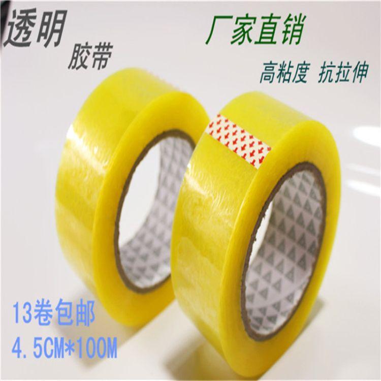 厂家自销 批发 打包胶带 高粘封箱 透明胶带5.5cm*1.7