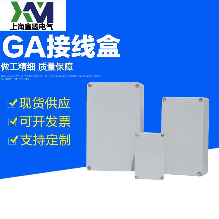 仿威图GA铸铝接线盒接线箱端子箱分线箱分线盒直销可定制