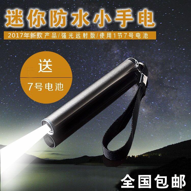 【精灵】超亮迷你小手电筒强光袖珍微型家用防水便携led远射