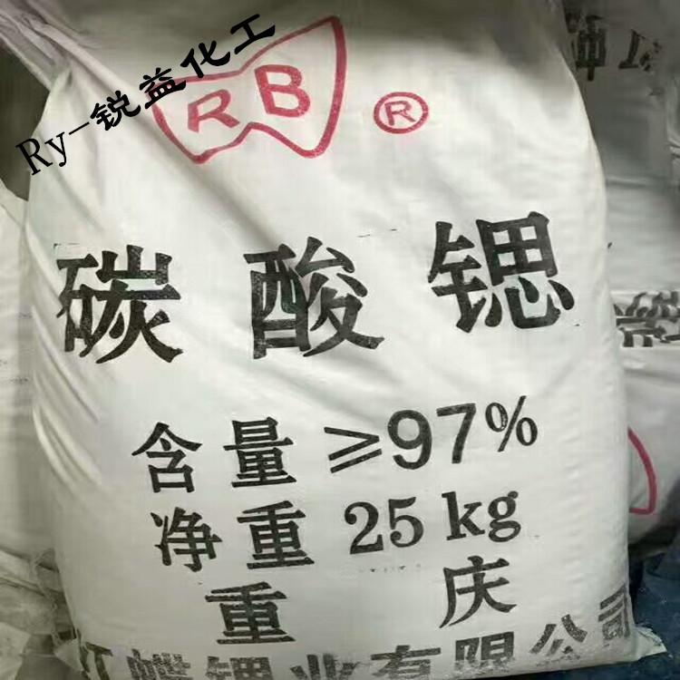 碳酸锶 陶瓷专用 97%含量 重庆红蝶碳酸锶