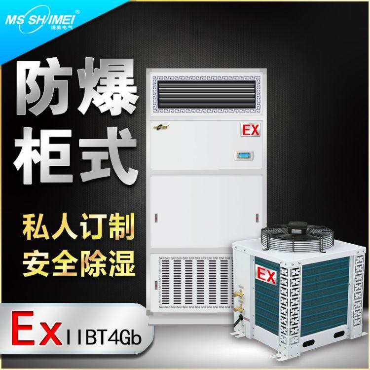 湿美 工业空调 精密防爆空调 恒温恒湿机