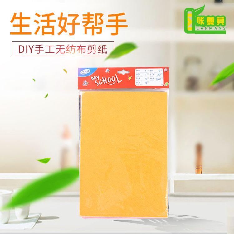 8色儿童手工DIY无纺布,卡通动物手工制作  DIY毛毡布材料厂家