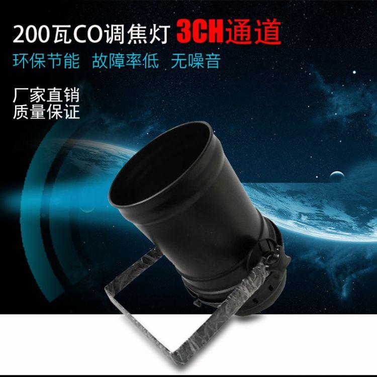 厂家直销新款舞台灯光设备cob面光灯200WCOB调焦帕灯婚庆演出灯筒