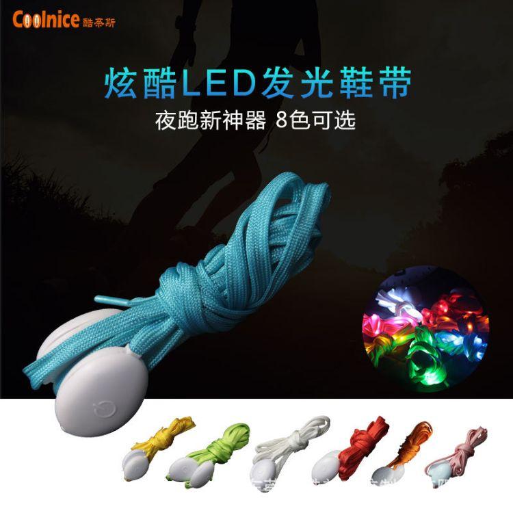 LED发光鞋带溜冰闪光夜光懒人鞋带个性潮人灯带荧光尺寸可定做