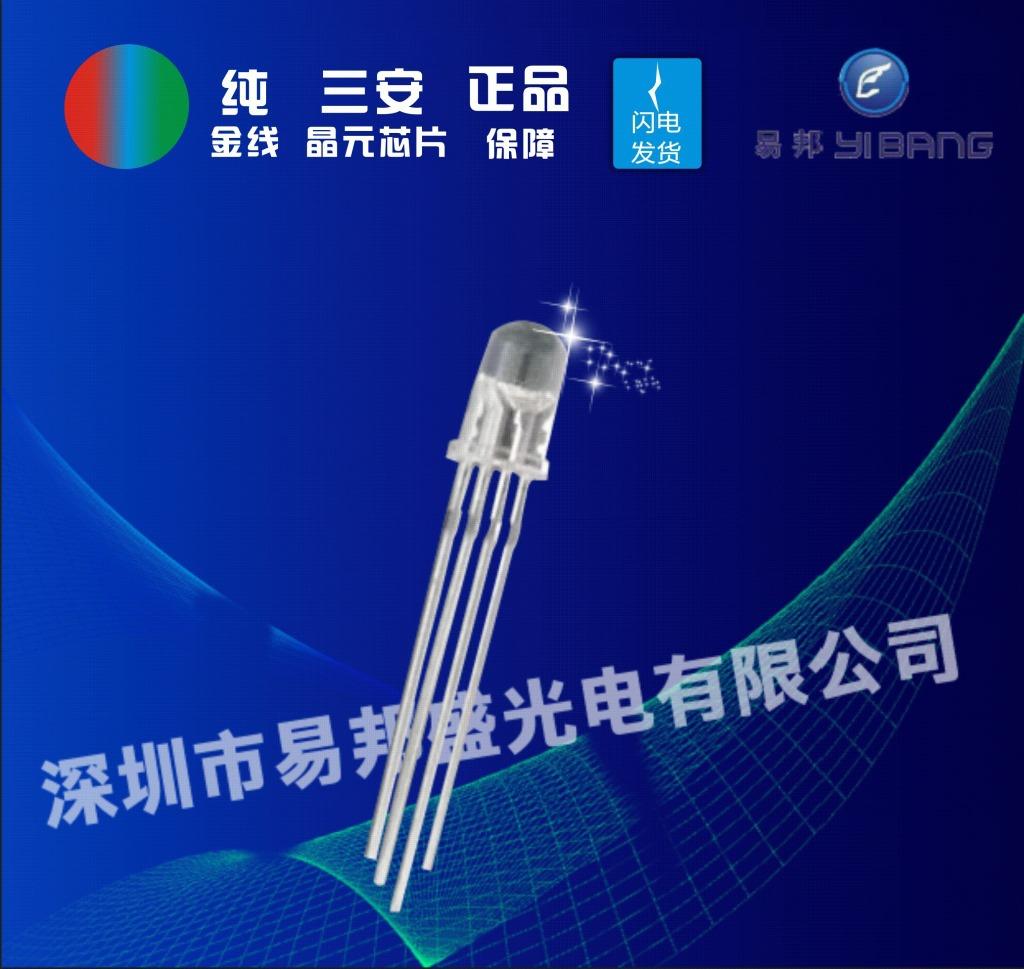 内置IC幻彩LED灯珠 RGB全彩四脚带IC可控制LED直插灯珠WS2812