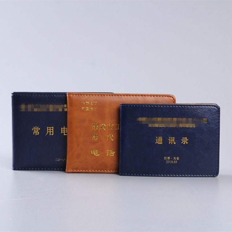 诗鸽 高档通讯录封面 单双包电话本皮套 通讯录皮套