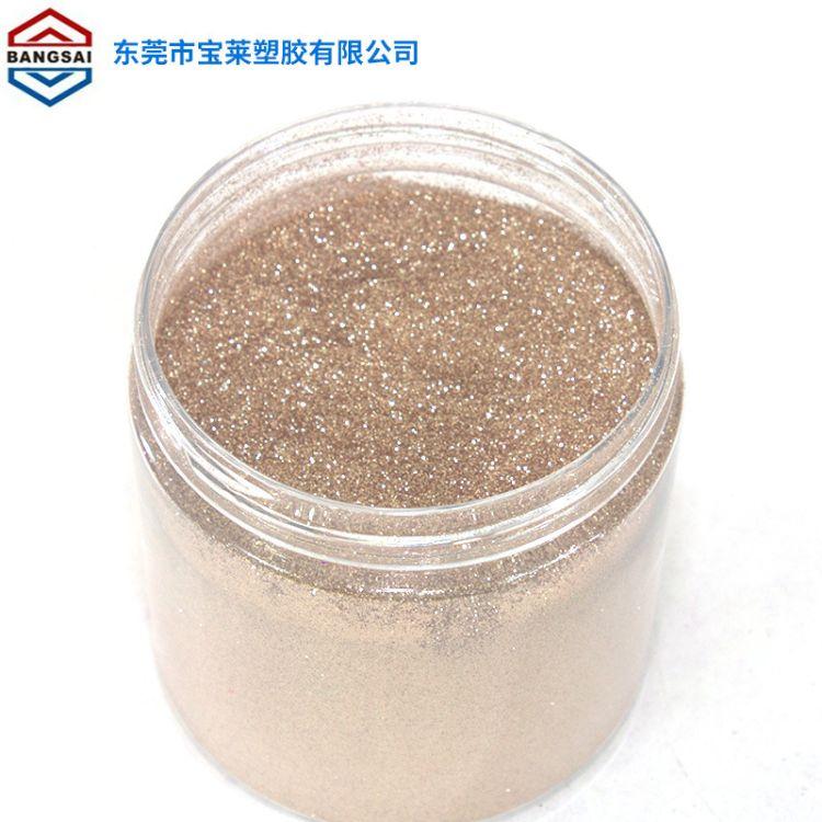 无毒环保可用于身体的可降解化妆品级金葱粉 供应12色金葱粉瓶装