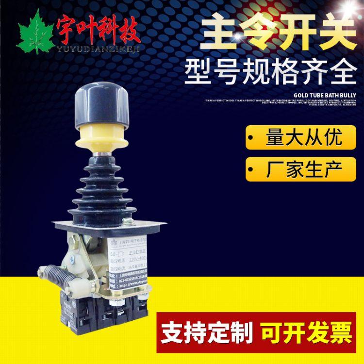 宇叶科技 电梯塔吊升降机 极限限位防冲超载行程 小按钮主令开关