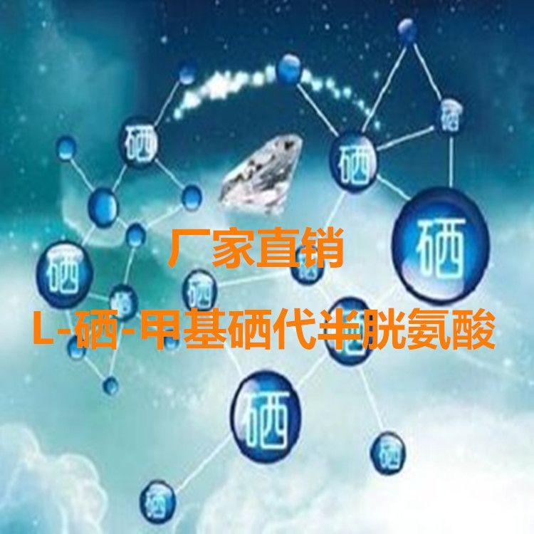 零售L-硒-甲基硒代半胱氨酸、L-SeMC