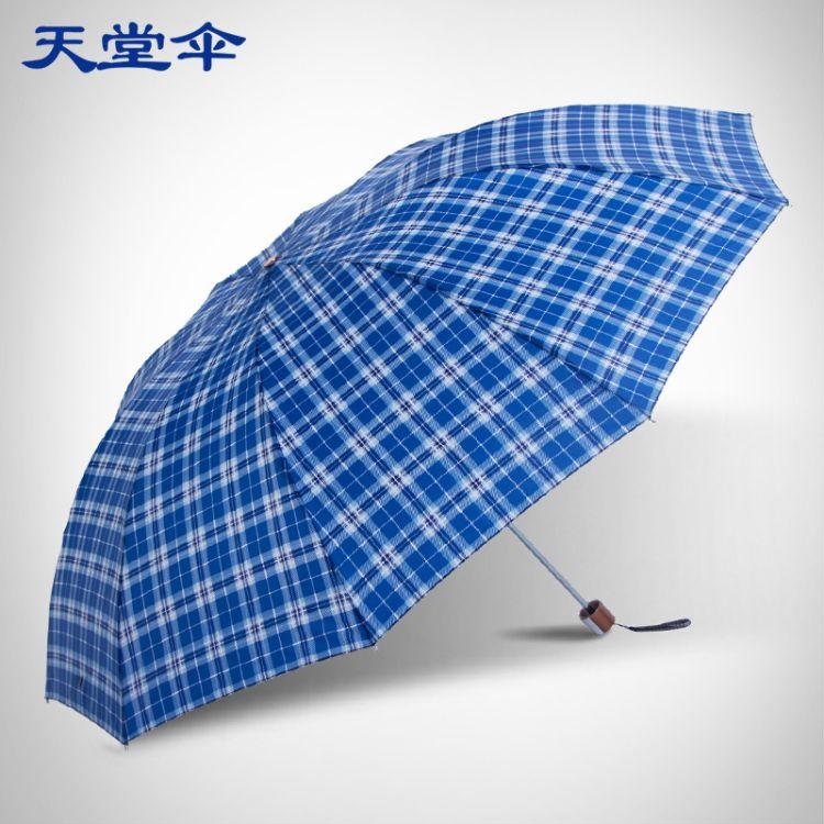 昆明批发天堂伞-广告伞定制-加大方格伞晴雨伞商务防晒伞