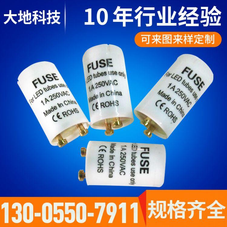 厂家批发 DD-Q1灯管启辉器 LED日光灯管启辉器 led灯管启辉器