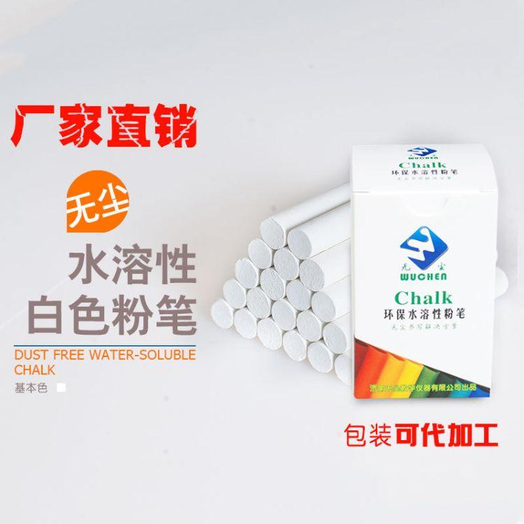教学用品 无尘水溶性粉笔 白色 厂家批发 代理  百合仙子纯色粉笔