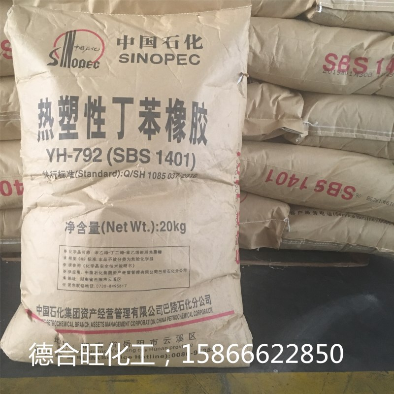 热塑性丁苯橡胶S792SBS1401巴陵石化796SBS1201热塑性丁苯橡胶