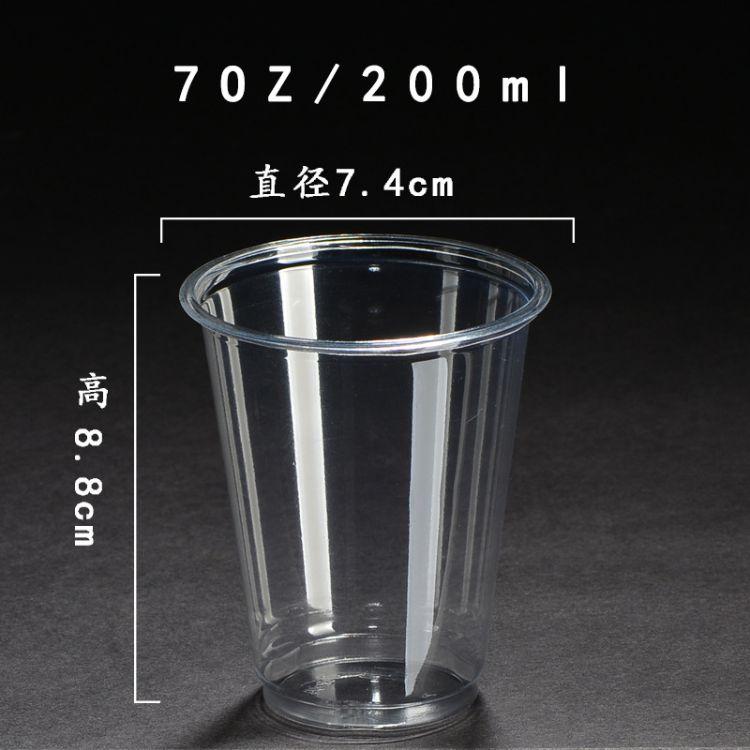 厂家直销一次性pet塑料奶茶杯子透明7oz果汁杯200ml冷饮杯定制