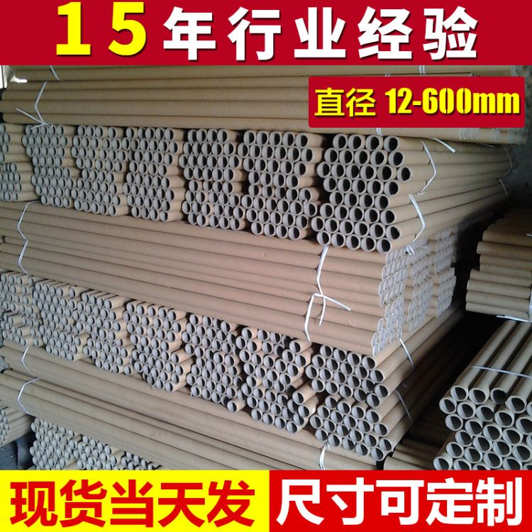 聚昊 纺织工业包装纸管 耐压加厚工业纸管