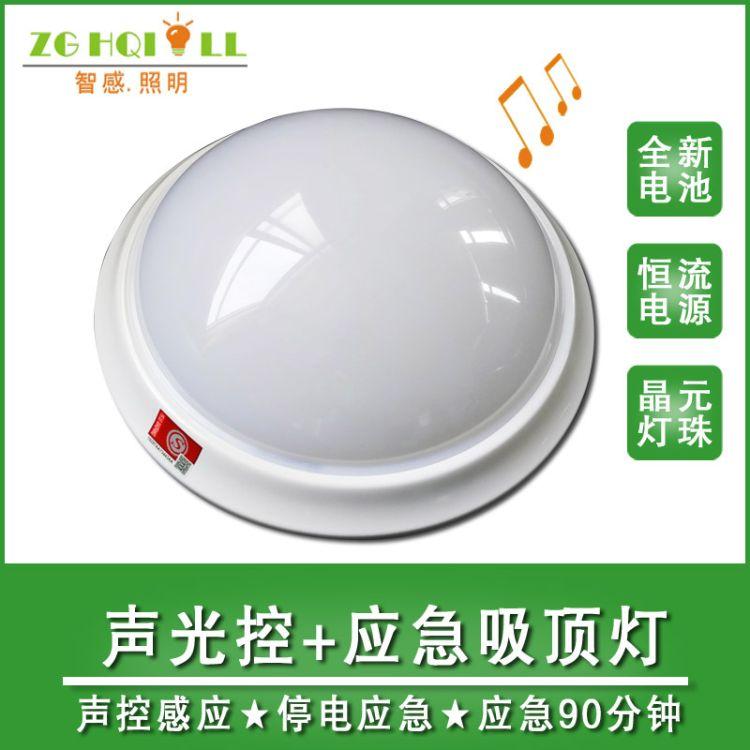 智感照明 15W声控感应+应急l吸顶灯 过消防认证感应带应急吸顶灯