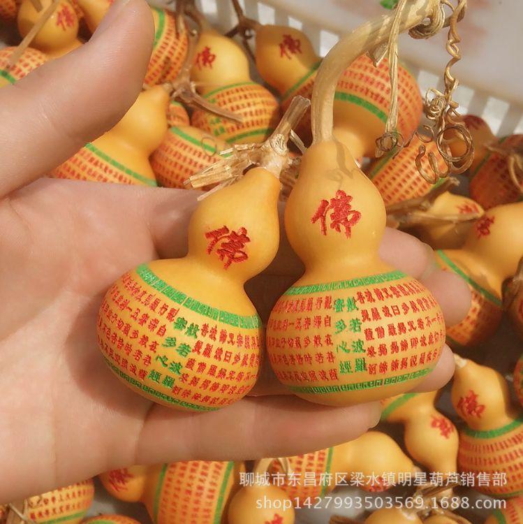 厂家直销 天然美国手捻小葫芦雕刻心经带龙头摆件庙会地摊货批发