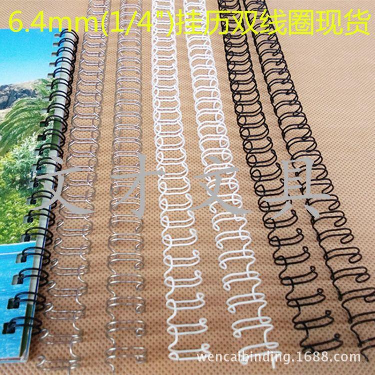 """6.4mmYO双线圈A4黑白银色装订铁圈1/4""""Wire-o34孔3:1尼龙包胶现"""