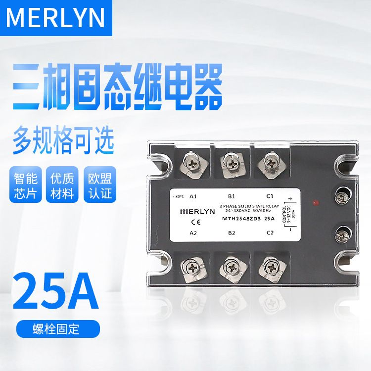 美林电气厂家直销 25A三相固态继电器 MTH2548ZD3直流控交流