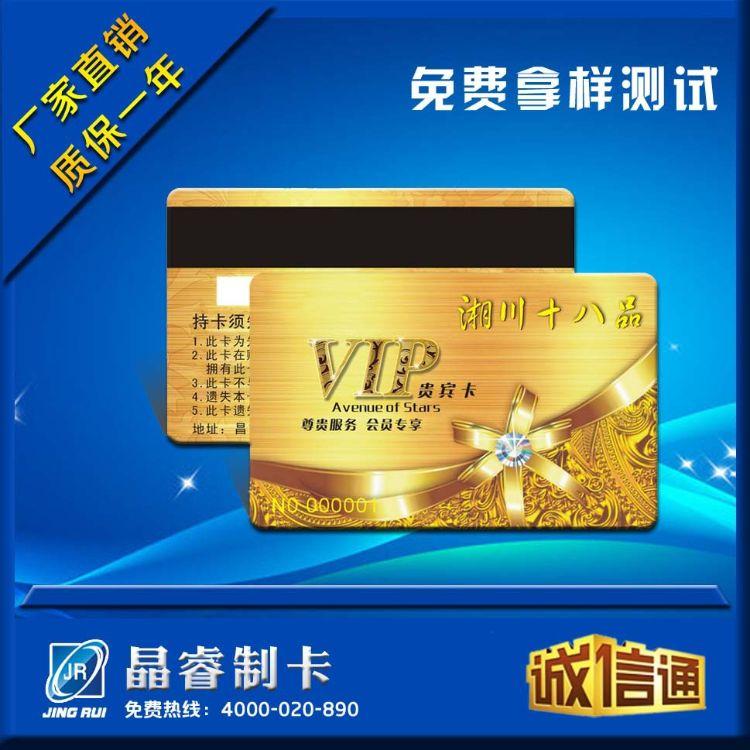 供应磁条卡 PVC会员卡 积分卡 贵宾卡 酒店VIP卡 印刷质量超好