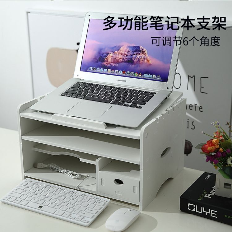 笔记本电脑桌面支架 散热多功能收纳加高底座 六档位可调托架9528